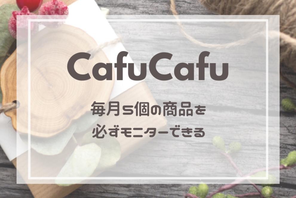 cafucafu